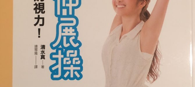 台湾出版 プロモーション動画公開