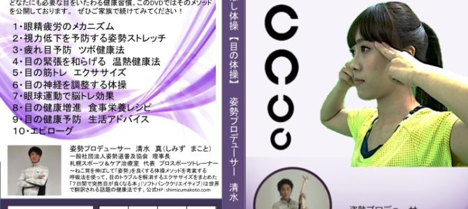 最新DVD「目の体操」発売