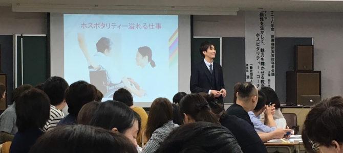 旭川看護学校「ホスピタリティ・コーチング」講師