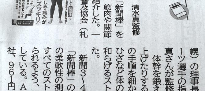 北海道新聞朝刊に話題の本「新聞棒ストレッチ」掲載