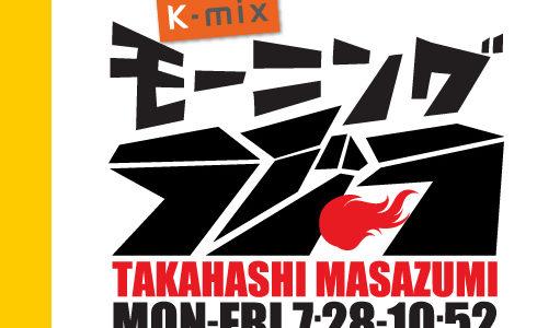 FM静岡k-mix「モーニングクジラ」番組出演
