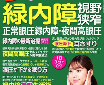 9月1日 わかさ出版「夢21」10月号 眼圧低下最新メソッド掲載