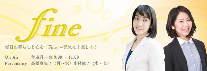9月4日FM愛媛「fine」ラジオ番組出演