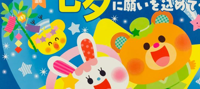 育児雑誌「ひろば」6月号取材掲載