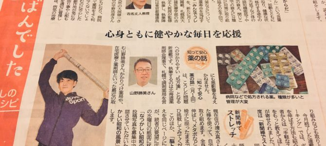 北海道新聞夕刊「新聞棒でストレッチ」コラム連載開始