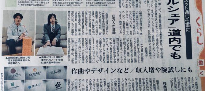北海道新聞朝刊に取材掲載