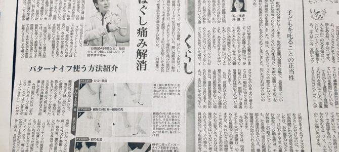 北海道新聞朝刊に取材掲載されました