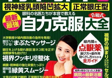 わかさ出版ムック本【緑内障】特集に掲載