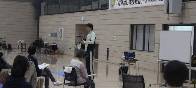 中標津町・別海町地域振興財団主催 健康講座講師