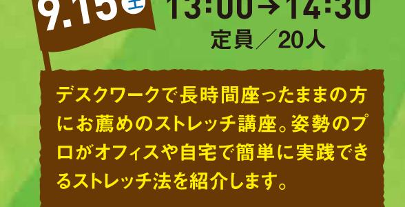9月15日札幌ル・トロワ オフィス&自宅で簡単ストレッチ講座開催