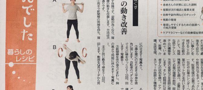 北海道新聞夕刊「新聞棒でストレッチ」コラム連載終了