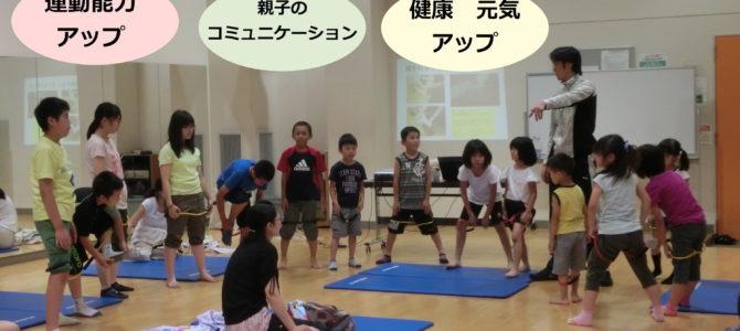 5月期間限定 親子で背伸ばし体操講座動画配信